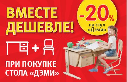 Хофф - Скидка 20% на стул «Дэми», при покупке комплекта стол + стул «Дэми»