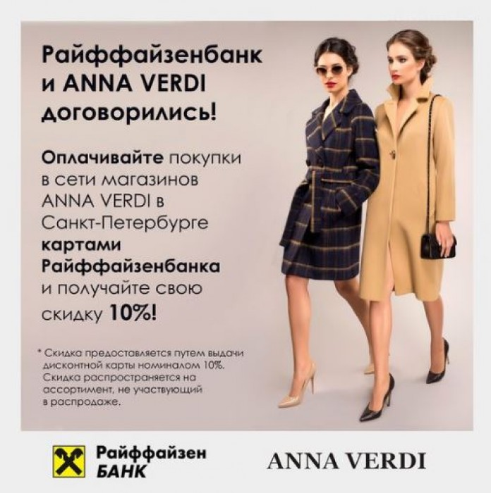 Анна Верди - Скидка 10% при оплате картой Райффайзенбанка