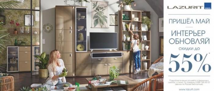 Акции Три Кита в мае 2019. До 55% на мебель Лазурит
