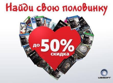 GameZone - Акция! -50% на игры Ubisoft!