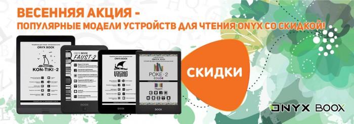 Акции в ДНС апрель-май 2021. До 2000 руб. на электронные книги