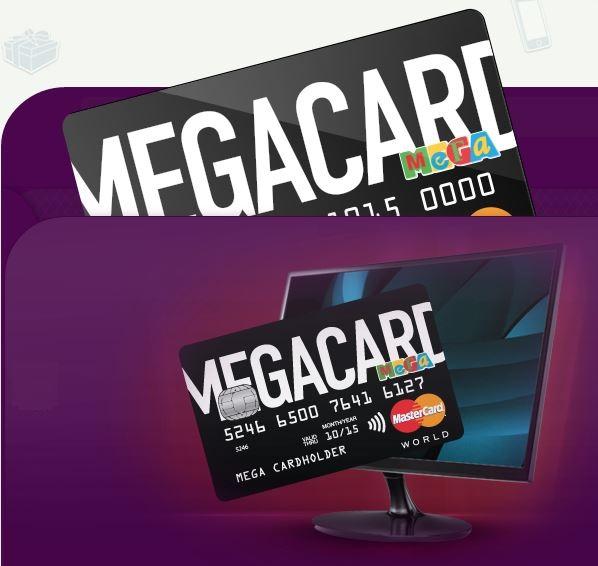 Самые выгодные покупки в магазинах Мега