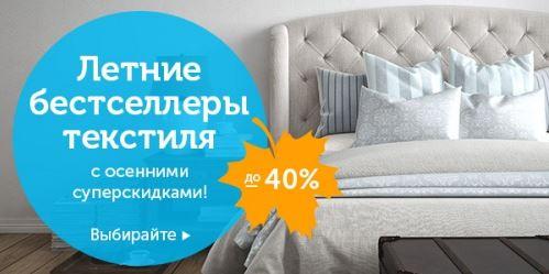 OZON.ru - Домашний текстиль со скидками до 40%