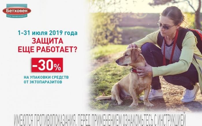 Акции Бетховен. 30% на средства от клещей, блох, власоедов