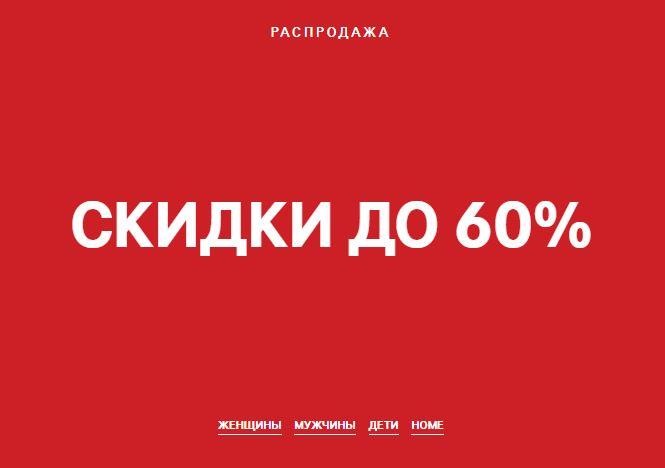 H&M - Увеличиваем скидки до 60%