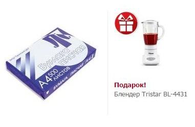 КОМУС - Блендер в подарок