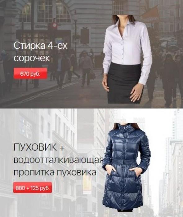 """Химчистка Диана - Акции """"Цена недели"""" в январе 2017"""