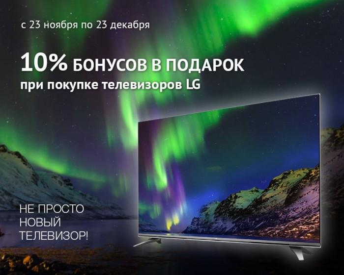 Ситилинк - 10% Бонусов в подарок