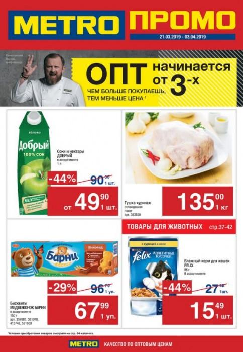 "Акции МЕТРО. Каталог ""Оптом начинается от 3-х"" март 2019"