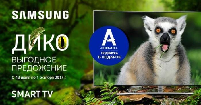 Акции Холодильник.ру. Подарок при покупке телевизора Samsung