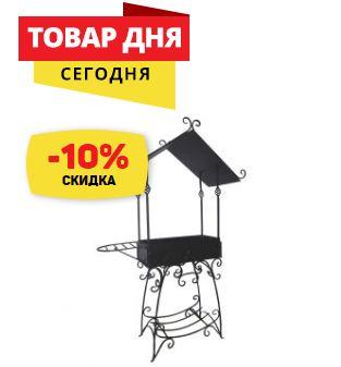 АШАН - Скидка 10% на Мангал кованый «Терем»