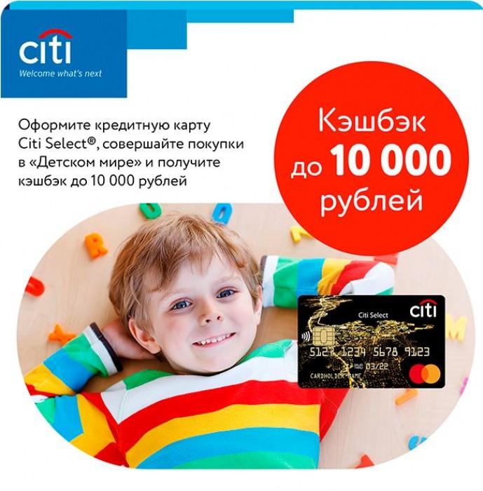 Акции Детский Мир. Вернем 10000 руб. на карту Citi Select