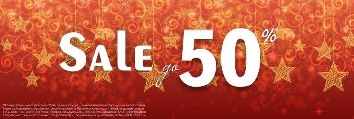 Вестфалика - Большая распродажа со скидками до 50%