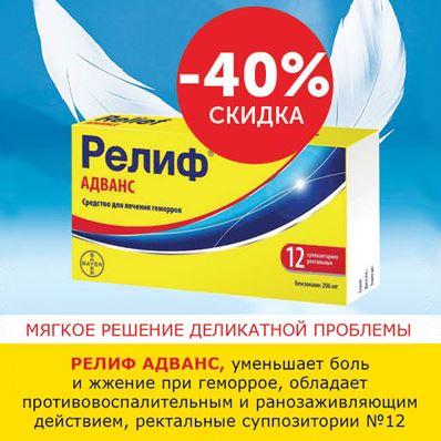 Аптека Первая Помощь - Релиф со скидкой 40%