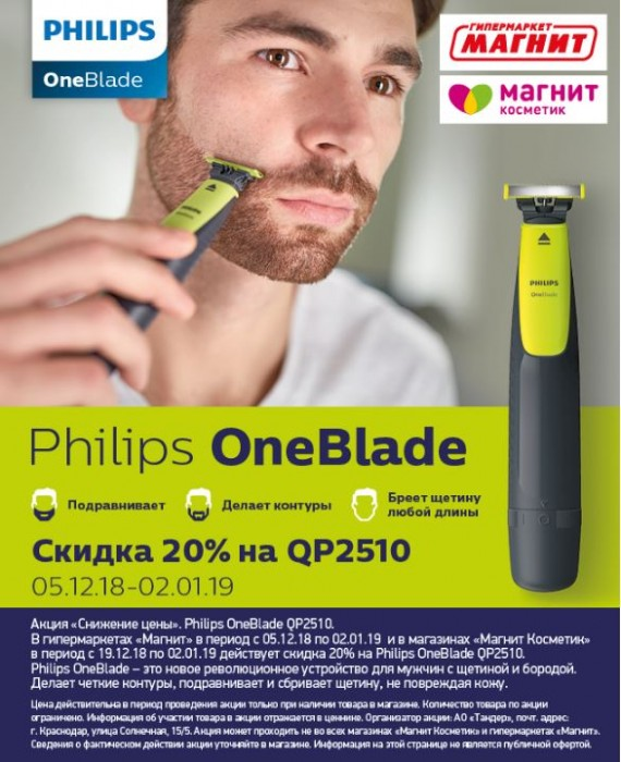 Акции в Магните 2018/2019. 20% на Philips OneBlade QP2510