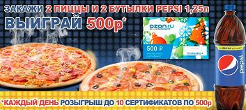 Pronto Pizza - Выиграй 500 руб.