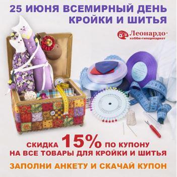 Леонардо - Скидка 15% по купону на товары для шитья
