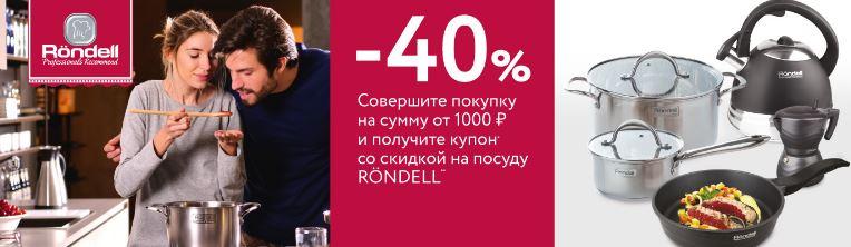 Акция ОКЕЙ. Посуда Rondell со скидкой 40% по купонам