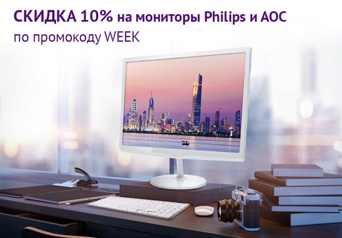 Ситилинк - Неделя скидок на Philips и AOC