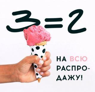 "befree - Акция ""3 = 2"""