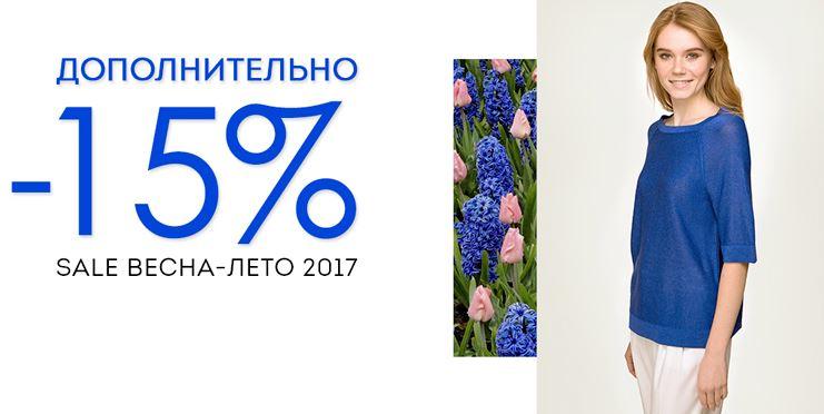 БАОН - Доп.Скидка 15% на коллекции весна-лето 2017