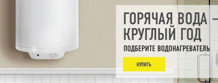 Леруа Мерлен - Водонагреватели по низким ценам