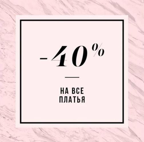 ZARINA - Скидка 40% на ВСЕ платья