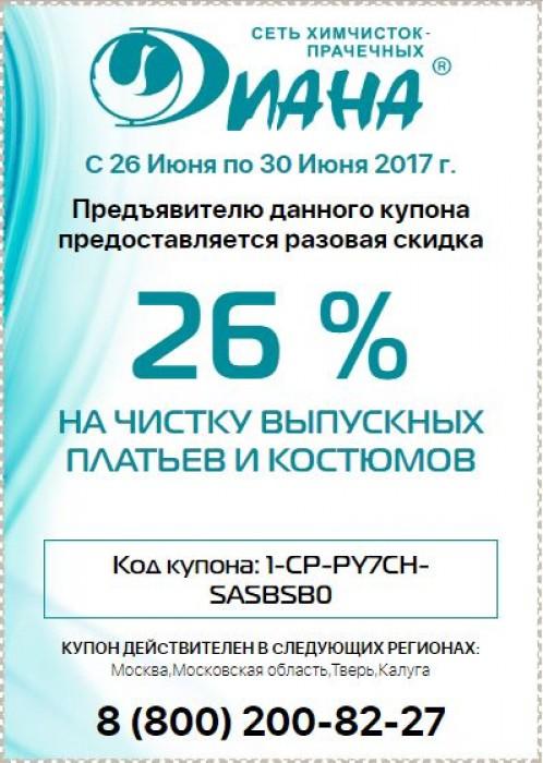Химчистка Диана - Купон на скидку 26% при чистке платьев и костюмов