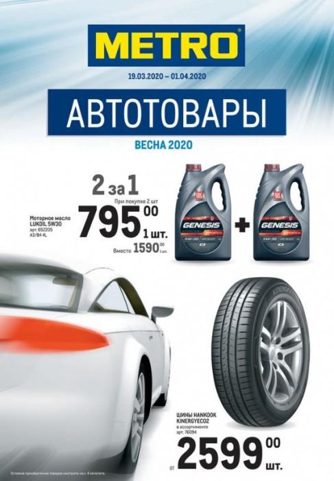 Акции МЕТРО март-апрель 2020. Автотовары по супер-цене