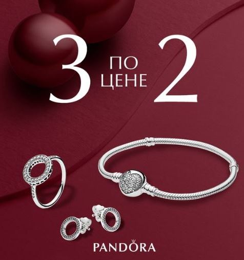 Акции Pandora декабрь 2019. 3 по цене 2 на стильные украшения