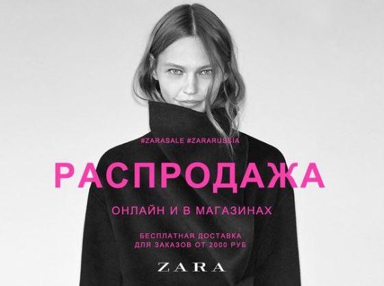 ZARA - Распродажа со скидками до 70%