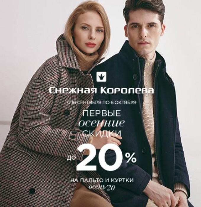 Акции Снежная Королева. До 20% на пальто и куртки Осень 2020