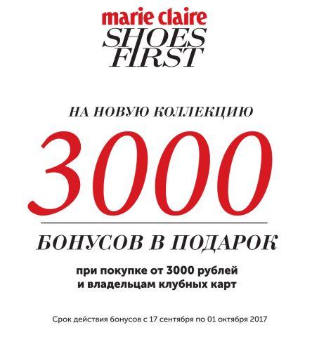 Акция в Маскотте. 3000 бонусов в подарок на новую коллекцию
