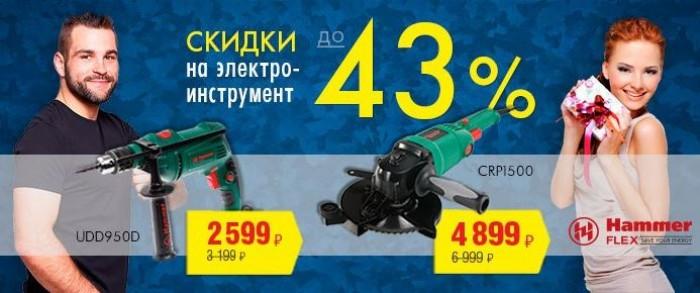 220 Вольт - Скидки до 43% на Hammer Flex
