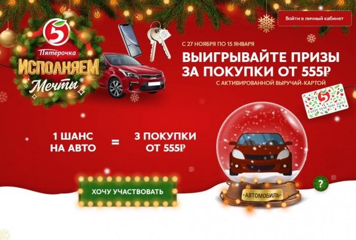 Акции в Пятерочке ноябрь-февраль 2018/2019. Исполняем мечты