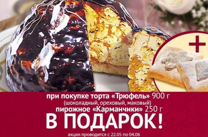 У Палыча - Пирожное «Карманчики» в подарок