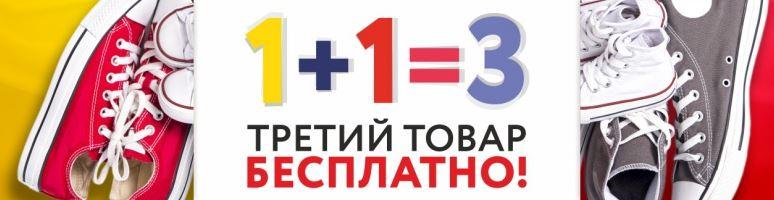 МОНРО - Третий товар бесплатно в июне 2017
