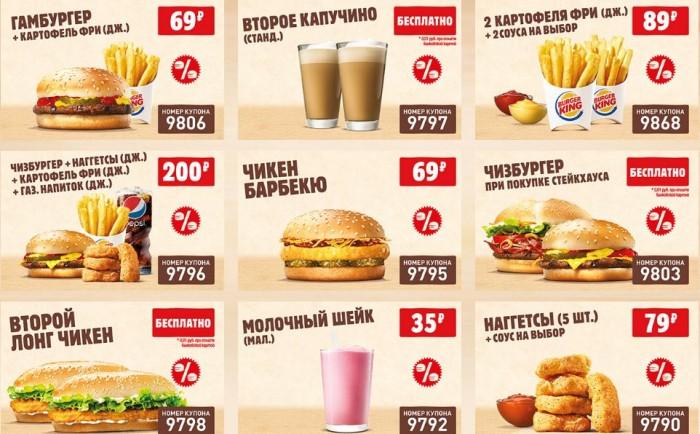 Бургер Кинг - Купоны на скидку до 50%