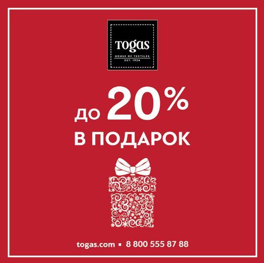 Акции Togas. Новогодний подарок до 20% за покупку в декабре 2017