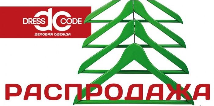 """DressCode - Предновогодние СКИДКИ до -50%"""""""