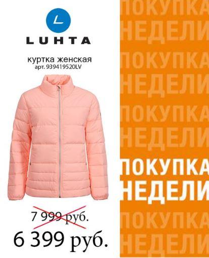 Акции Luhta. Горячие скидки на модные новинки Весна 2018