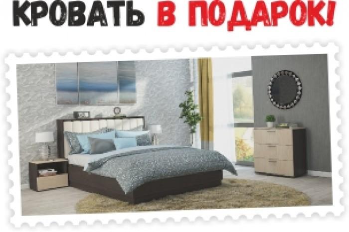 Много Мебели - Кровать в подарок в январе 2017