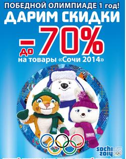 Магазин БЕГЕМОТ, скидки на коллекцию Сочи 2014