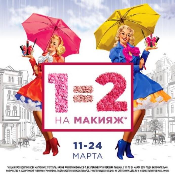 "Акции Л'Этуаль март 2019. ""2 по цене 1"" на макияж"