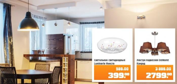ОБИ - Скидки на светильники для дома и дачи