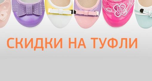 Распродажа обуви Антилопа. Скидки 20%.