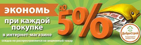 """Скидки интернет-магазина """"ДоброСтрой"""""""