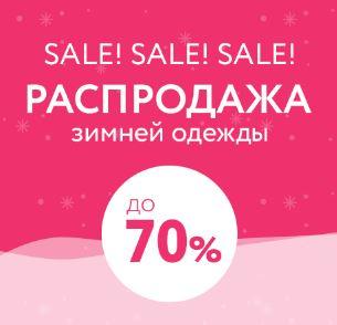 Акции Дочки Сыночки февраль 2019. До 70% на зимнюю одежду