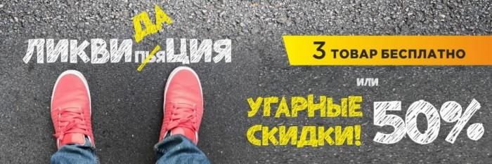 Акции Обувь.com. Ликвидация коллекции Весна 2019