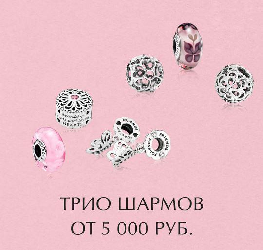 PANDORA - Специальные цены на трио шармов